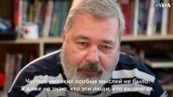 Дмитрий Муратов о Нобелевской премии