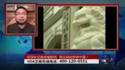 VOA卫视(2015年4月20日 第二小时节目)
