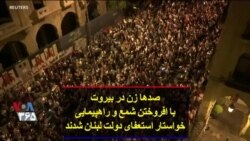 صدها زن در بیروت با افروختن شمع و راهپیمایی خواستار استعفای دولت لبنان شدند