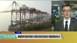 VOA连线(乔栈):美国贸易代表发布特别301报告与恶名市场名单,中国受到重点关注