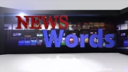 News Words: Unilateral