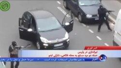 حمله مردان مسلح به کارکنان مجله فکاهی در پاریس