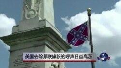 美国去除邦联旗帜的呼声日益高涨