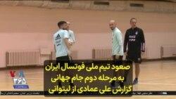 صعود تیم ملی فوتسال ایران به مرحله دوم جام جهانی - گزارش علی عمادی از لیتوانی