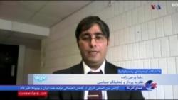 رضا پرچی زاده: ایران نگران برملا شدن روابط استراتژیک خود با کره شمالی است