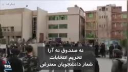 نه صندوق نه آرا، تحریم انتخابات؛ شعار دانشجویان معترض در دانشگاه امیرکبیر