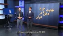 تفاوت دخل و خرج در ایران