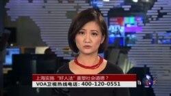 """时事大家谈:上海实施""""好人法"""",重塑社会道德?"""