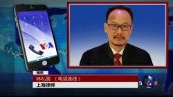 VOA连线林礼国: 司法部新规开始执行,上海律师愤而请辞