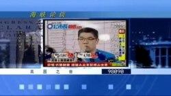 海峡论谈: 连胜文赢得国民党台北市长初选