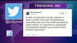 غزہ کی صورت حال: سوشل میڈیا پر لوگوں کا ردعمل
