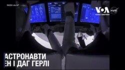У суботу астронавти Боб Бенкен і Даг Герлі покинули МКС і повертаються на Землю. Відео