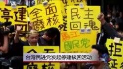 VOA连线:台湾民进党发起停建核四活动