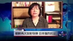 VOA连线: 朝鲜再次发射导弹 日本强烈抗议