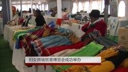 非洲妇女跨境贸易博览会成功举办