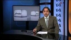 صفحه آخر ۶ نوامبر ۲۰۱۵: شهرام امیری و توافق هسته ای