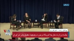 جلسه وزارت خارجه آمریکا درمورد وضعیت حقوق بشر در ایران - پنل دوم
