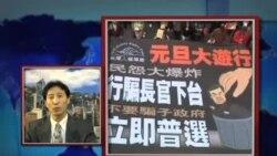 VOA连线:香港特首施政汇报引发争议