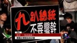VOA连线:台湾抗议民众占领立法院