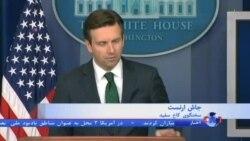 کاخ سفید: تا زمانی که مذاکرات مفید باشد هیئت آمریکا در وین میماند