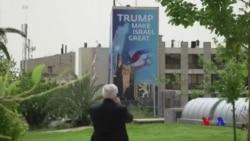 美國駐耶路撒冷大使館準備開幕