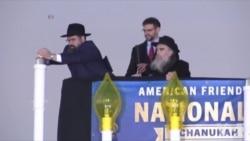 犹太人庆祝光明节 白宫前点亮大烛台