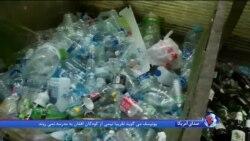روز جهانی محیط زیست سازمان ملل متحد با موضوع مقابله با زباله های پلاستیکی