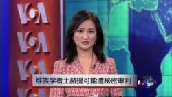 VOA连线:维族学者土赫提可能遭秘密审判