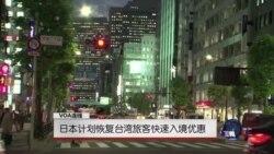 VOA连线:日本计划恢复台湾旅客快速入境优惠