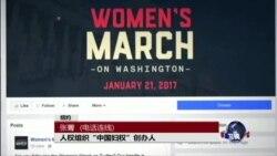 VOA连线:在美华人人权活动人士将参加反川普大游行