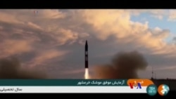 2017-09-24 美國之音視頻新聞: 西方國家警惕伊朗試射洲際導彈 (粵語)
