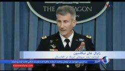 فرمانده ارشد آمریکایی: افغانستان طولانی ترین عملیات مشترک ما در تاریخ ناتو است