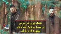 آهنگ دو برادر ایرانی در لیست برترین آهنگهای بیلبورد قرار گرفت