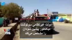 دولت غیرنظامی سرنوشت دیکتاتور پیشین سودان را مشخص میکند