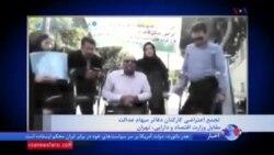 تجمع اعتراضی کارکنان دفاتر سهام عدالت مقابل ساختمان وزارت اقتصاد ایران