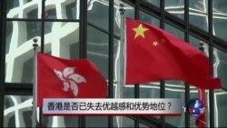 时事大家谈:香港是否已失去优越感和优势地位?