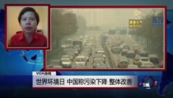 VOA连线:世界环境日,中国称污染下降,整体改善