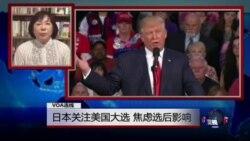 VOA连线: 日本关注美国大选 焦虑选后影响