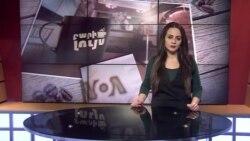 Բարի Լույս: Ինեսա Մխիթարյան` Աշխարհի ամենահայտնի առանձնատունը