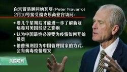 白宫要义(黄耀毅):纳瓦罗:新冠病毒对美国经济影响尚不确定