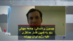 جیسون برادسکی: جامعه جهانی باید به کمپین فشار حداکثری علیه رژیم ایران بپیوندد