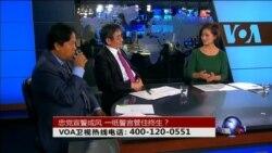 VOA卫视(2016年9月22日 时事大家谈 完整版)