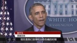 奥巴马就南卡罗莱纳州星期三晚上发生的枪杀案发表讲话