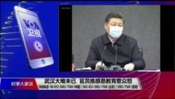 时事大家谈:武汉大难未已,官员推感恩教育惹众怒?