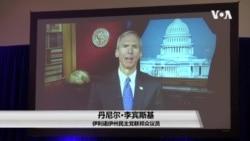 美议员:香港是新的柏林