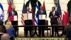 以色列與阿聯酋在白宮簽署亞伯拉罕協議