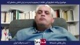 بخشی از برنامه شطرنج – ناصر اعتمادی: اسم دیگر طرح صیانت، اعمال سانسور علیه همه ملت ایران است