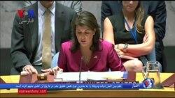 نیکی هیلی در نشست پنجشنبه شب شورای امنیت درباره اقدامات جمهوری اسلامی چه گفت