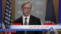رئیس «گروه اقدام ایران»: می خواهیم سرچشمه پولهای ارسالی جمهوری اسلامی به گروههای تروریستی را خشک کنیم