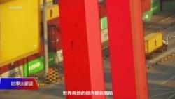 """时事大家谈热点快评:姆努钦警告中国若违反协议 """"后果很严重"""" 专家怎么看?"""